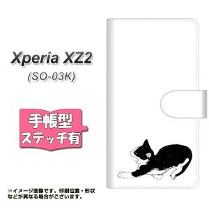 メール便送料無料 docomo Xperia XZ2 SO-03K 手帳型スマホケース 【ステッチタイプ】 【 YJ160 ネコ 手描き イラスト おしゃれ 】横開き
