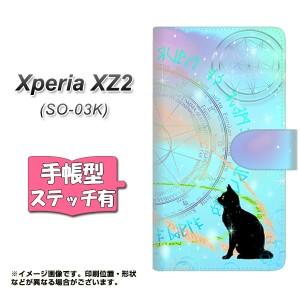 メール便送料無料 docomo Xperia XZ2 SO-03K 手帳型スマホケース 【ステッチタイプ】 【 YJ329 魔法陣猫 キラキラ パステル 】横開き (do