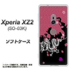 docomo Xperia XZ2 SO-03K TPU ソフトケース / やわらかカバー【YC900 和竜01 素材ホワイト】(docomo エクスペリア XZ2 SO-03K/SO03K用