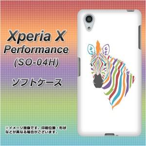Xperia X Performance SO-04H TPU ソフトケース / やわらかカバー【1036 7色のゼブラ 素材ホワイト】 UV印刷 (エクスペリア X パフォー
