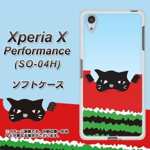 Xperia X Performance SO-04H TPU ソフトケース / やわらかカバー【IA815 すいかをかじるネコ(大) 素材ホワイト】 UV印刷 (エクスペリア