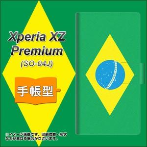 メール便送料無料 Xperia XZ Premium SO-04J 手帳型スマホケース 【 664 ブラジル 】横開き (エクスペリアXZ プレミアム SO-04J/SO04J用/