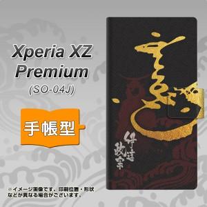メール便送料無料 Xperia XZ Premium SO-04J 手帳型スマホケース 【 AB804 伊達政宗シルエットと花押 】横開き (エクスペリアXZ プレミア