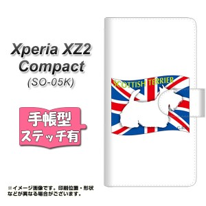 メール便送料無料 Xperia XZ2 Compact SO-05K 手帳型スマホケース 【ステッチタイプ】 【 ZA843 スコティッシュテリア 】横開き (エクス