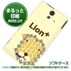 au Xperia UL SOL22【TPUまるっと印刷 IA804 Lion+ 光沢仕上げ】ソフトケース 横まで印刷(エクスペリアUL/SOL22用)