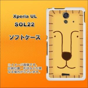 au Xperia UL SOL22 TPU ソフトケース / やわらかカバー【356 らいおん 素材ホワイト】 UV印刷 (エクスペリアUL/SOL22用)