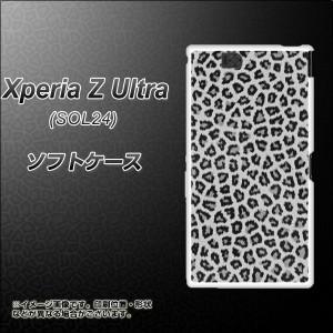 au Xperia Z Ultra SOL24 TPU ソフトケース / やわらかカバー【1068 ヒョウ柄ベーシックS グレー 素材ホワイト】 UV印刷 (エクスペリアZ