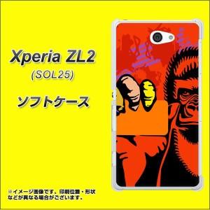 Xperia ZL2 SOL25 TPU ソフトケース / やわらかカバー【198 レッドカード 素材ホワイト】 UV印刷 (エクスぺリア ゼットエルツー/SOL25用