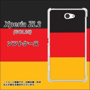 Xperia ZL2 SOL25 TPU ソフトケース / やわらかカバー【675 ドイツ 素材ホワイト】 UV印刷 (エクスぺリア ゼットエルツー/SOL25用)