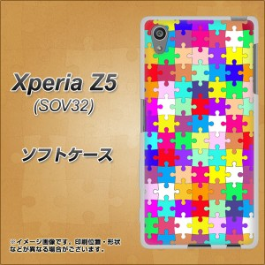 au Xperia Z5 SOV32 TPU ソフトケース / やわらかカバー【727 カラフルパズル 素材ホワイト】 UV印刷 (エクスペリアZ5 SOV32/SOV32用)