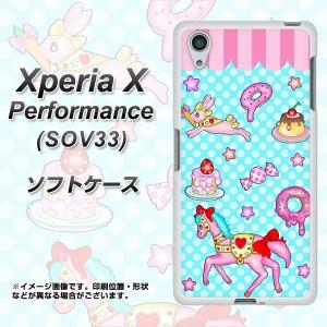 au Xperia X Performance SOV33 TPU ソフトケース / やわらかカバー【AG828 メリーゴーランド(水色) 素材ホワイト】 UV印刷 (au エクス