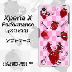 au Xperia X Performance SOV33 TPU ソフトケース / やわらかカバー【AG832 苺パンク(ピンク) 素材ホワイト】 UV印刷 (au エクスペリア