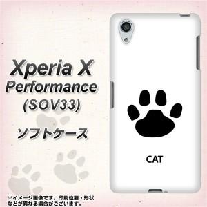 au Xperia X Performance SOV33 TPU ソフトケース / やわらかカバー【VA808 ねこフットマーク 素材ホワイト】 UV印刷 (au エクスペリア