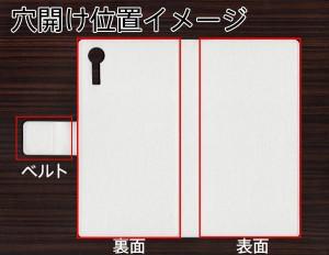 スマホケース 手帳型 xperia sov35 au Xperia XZs メール便送料無料 【 553 板チョコ-ホワイト 】