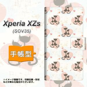 メール便送料無料 au Xperia XZs SOV35 手帳型スマホケース 【 EK922 ネコのカップル 】横開き (au エクスペリアXZs SOV35/SOV35用/スマ