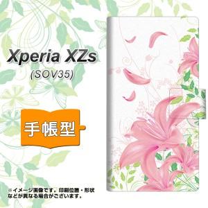 スマホケース 手帳型 xperia sov35 au Xperia XZs メール便送料無料 【 SC849 ユリ ピンク 】