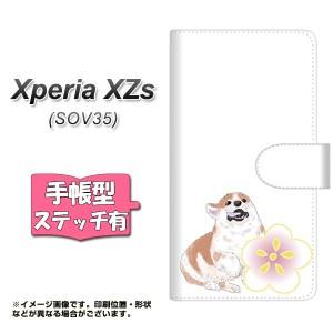 スマホケース 手帳型 xperia sov35 au Xperia XZs メール便送料無料 【ステッチタイプ】 【 YJ040 コーギー 和06  】