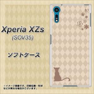 au Xperia XZs SOV35 TPU ソフトケース / やわらかカバー【516 ワラビー 素材ホワイト】(au エクスペリアXZs SOV35/SOV35用)