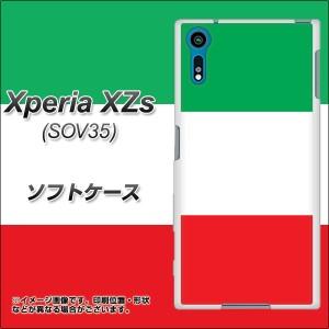 au Xperia XZs SOV35 TPU ソフトケース / やわらかカバー【676 イタリア 素材ホワイト】(au エクスペリアXZs SOV35/SOV35用)