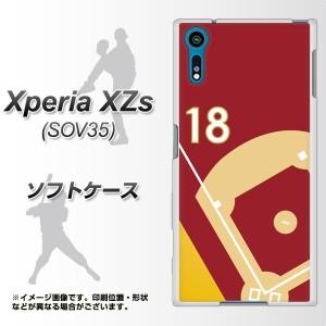 au Xperia XZs SOV35 TPU ソフトケース / やわらかカバー【IB924 baseball_グラウンド 素材ホワイト】(au エクスペリアXZs SOV35/SOV35