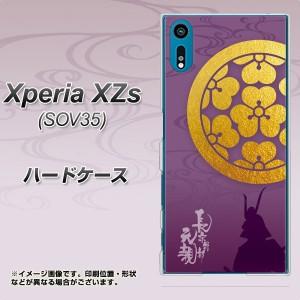 au Xperia XZs SOV35 ハードケース / カバー【AB800 長宗我部元親シルエットと家紋 素材クリア】(au エクスペリアXZs SOV35/SOV35用)