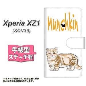xperia xz1 手帳型 ケース sov36 メール便送料無料 【ステッチタイプ】 【 YE966 マンチカン01 】