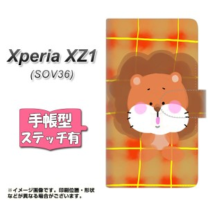 xperia xz1 手帳型 ケース sov36 メール便送料無料 【ステッチタイプ】 【 YF821 らいおん 】