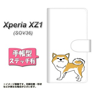 xperia xz1 手帳型 ケース sov36 メール便送料無料 【ステッチタイプ】 【 YJ163 犬 Dog かわいい 秋田犬 】