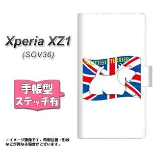 xperia xz1 手帳型 ケース sov36 メール便送料無料 【ステッチタイプ】 【 ZA843 スコティッシュテリア 】