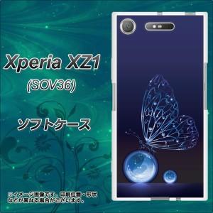 Xperia XZ1 SOV36 TPU ソフトケース / やわらかカバー【418 神秘の蝶 素材ホワイト】(エクスペリアXZ1 SOV36/SOV36用)