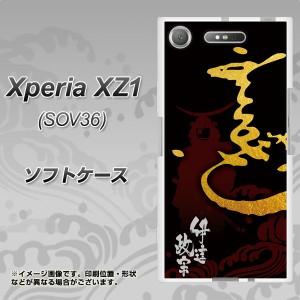 Xperia XZ1 SOV36 TPU ソフトケース / やわらかカバー【AB804 伊達政宗シルエットと花押 素材ホワイト】(エクスペリアXZ1 SOV36/SOV36用