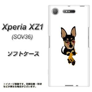 Xperia XZ1 SOV36 TPU ソフトケース / やわらかカバー【YJ281 犬 ワンコ ピンシャー かわいい 素材ホワイト】(エクスペリアXZ1 SOV36/SO