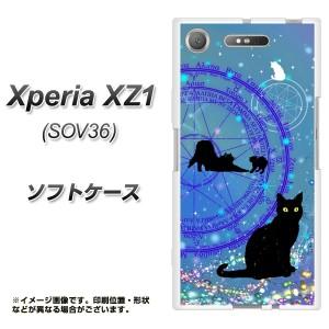 Xperia XZ1 SOV36 TPU ソフトケース / やわらかカバー【YJ327 魔法陣猫 キラキラ かわいい 素材ホワイト】(エクスペリアXZ1 SOV36/SOV36