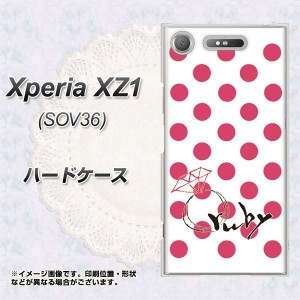 Xperia XZ1 SOV36 ハードケース / カバー【OE816 7月ルビー 素材クリア】(エクスペリアXZ1 SOV36/SOV36用)