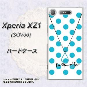 Xperia XZ1 SOV36 ハードケース / カバー【OE817 8月ペリドット 素材クリア】(エクスペリアXZ1 SOV36/SOV36用)