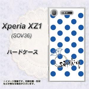 Xperia XZ1 SOV36 ハードケース / カバー【OE818 9月サファイア 素材クリア】(エクスペリアXZ1 SOV36/SOV36用)