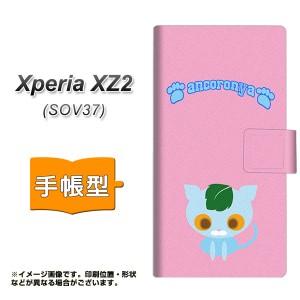 メール便送料無料 au Xperia XZ2 SOV37 手帳型スマホケース 【 YA879 アンコローニャ04ピンク 】横開き (au エクスペリア XZ2 SOV37/SOV3
