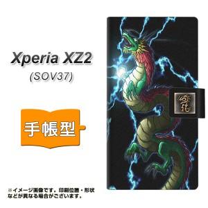 メール便送料無料 au Xperia XZ2 SOV37 手帳型スマホケース 【 YB954 龍02 】横開き (au エクスペリア XZ2 SOV37/SOV37用/スマホケース/
