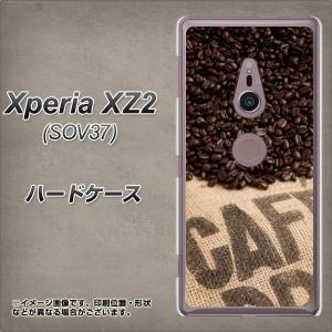 au Xperia XZ2 SOV37 ハードケース / カバー【VA854 コーヒー豆 素材クリア】(au エクスペリア XZ2 SOV37/SOV37用)
