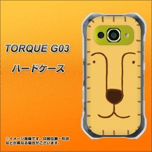 TORQUE G03 ハードケース / カバー【356 らいおん 素材クリア】(トルク G03/TORQUEG03用)