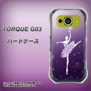 TORQUE G03 ハードケース / カバー【1256 バレリーナ 素材クリア】(トルク G03/TORQUEG03用)