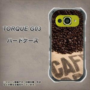 TORQUE G03 ハードケース / カバー【VA854 コーヒー豆 素材クリア】(トルク G03/TORQUEG03用)