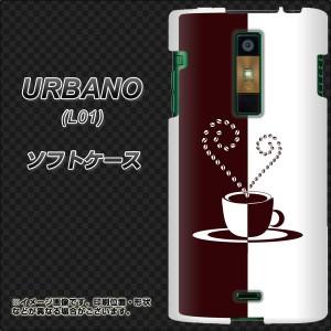 アウトレット au URBANO L01 TPU ソフトケース / やわらかカバー【273 コーヒーカップ 素材ホワイト】 UV印刷 (アルバーノ/L01用)