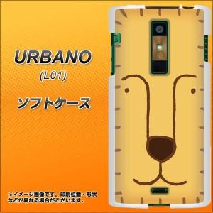 アウトレット au URBANO L01 TPU ソフトケース / やわらかカバー【356 らいおん 素材ホワイト】 UV印刷 (アルバーノ/L01用)