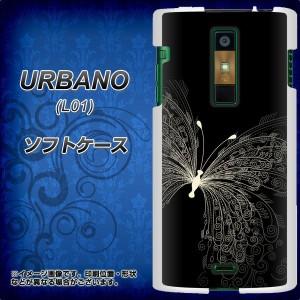 アウトレット au URBANO L01 TPU ソフトケース / やわらかカバー【475 闇の蝶 素材ホワイト】 UV印刷 (アルバーノ/L01用)