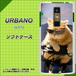 アウトレット au URBANO L01 TPU ソフトケース / やわらかカバー【595 にゃんとサイクル 素材ホワイト】 UV印刷 (アルバーノ/L01用)