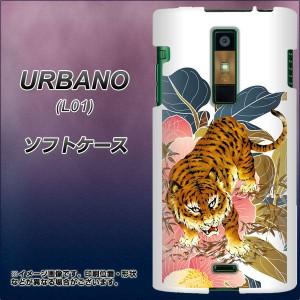 アウトレット au URBANO L01 TPU ソフトケース / やわらかカバー【797 椿と虎(前) 素材ホワイト】 UV印刷 (アルバーノ/L01用)