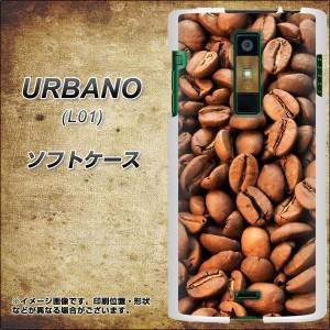 アウトレット au URBANO L01 TPU ソフトケース / やわらかカバー【1309 リアルコーヒー豆 素材ホワイト】 UV印刷 (アルバーノ/L01用)