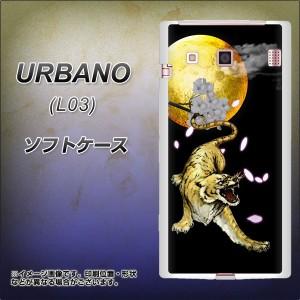 au URBANO L03 TPU ソフトケース / やわらかカバー【795 月とタイガー 素材ホワイト】 UV印刷 (アルバーノ L03/URBANOL03用)
