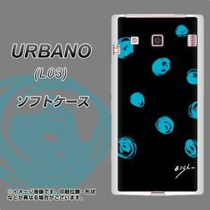 au URBANO L03 TPU ソフトケース / やわらかカバー【OE838 手描きドット ブラック×ブルー 素材ホワイト】 UV印刷 (アルバーノ L03/URBA